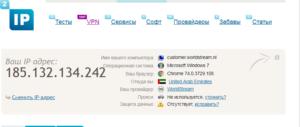 Сервис для определения глобального IP