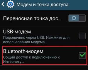 Bluetooth-модем