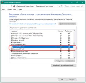 Чтобы запретить доступ в домашней сети, например, программе μTorrent, надо убрать галочку с первого чекбокса и нажать ОК