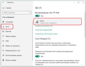 Выбрать нужный wi-fi