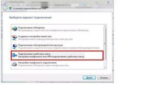 Подключение через VPN