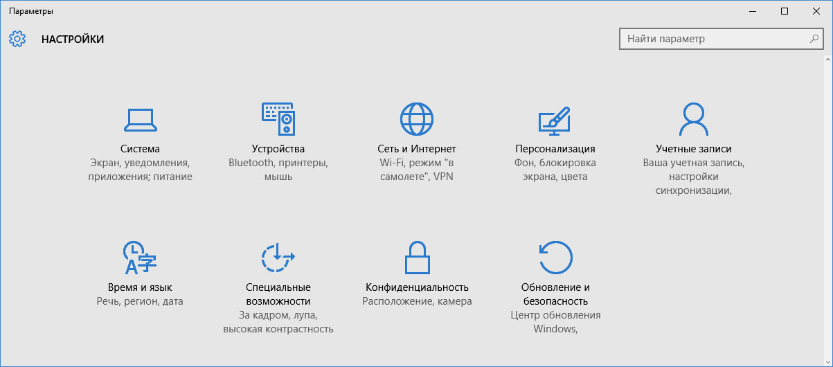 Панель настроек Windows 10, с параметром «Сеть и интернет»