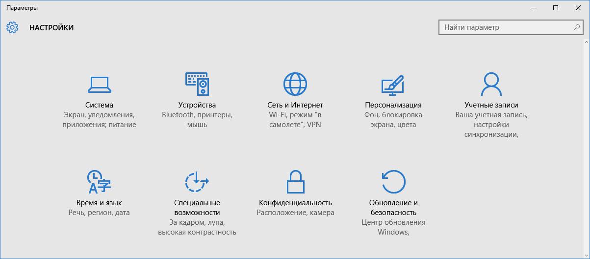 Панель настроек Windows 10, с параметром «Сеть и интернет»