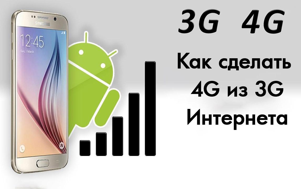 Как сделать 4G из 3G-Интернета на стандартном
