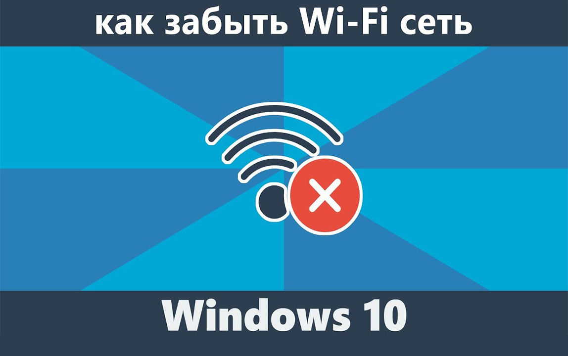 как забыть сеть wifi на windows 10