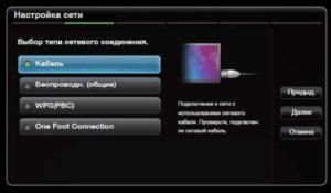 Способ подключения смартфона кТВ через Вайфай Директ
