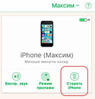Нажать «Стереть айфон»