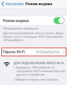Пароль wi-fi