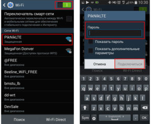 Подключение к wi-fi на Android