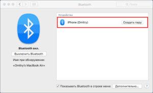 Подключиться через Bluetooth MAC OS