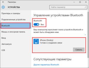 Подключиться через Bluetooth Windows