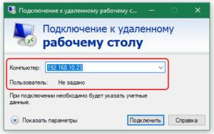 После запуска нужно заполнить поле «Компьютер» индивидуальным IP-адресом