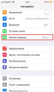 Режим модема iPhone 7
