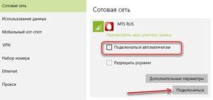Интернет через симку в системе Windows