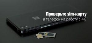 Как проверить 4Gнателефоне