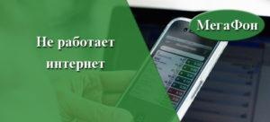 Неработает 4G«Мегафон»