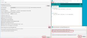 Процесс использования Arduino IDE