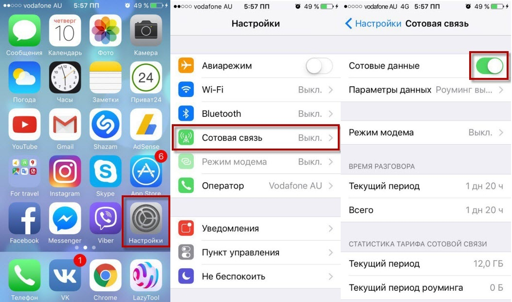 Как включить 4G на айфоне: какие смартфоны на iOS ...