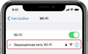 Рядом с названием подключенного на iPhone вайфая появится голубая галочка