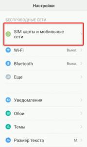 Сим-карты и мобильные сети