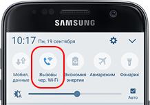 Стоит заметить, что в прошивке телефонов Samsung для Wi-FiCalling в верхней шторке имеется специальная иконка