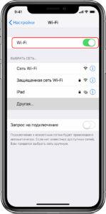 Включить модуль wi-fi