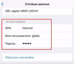 Ввести в строку «APN» данные, которые пришлет оператор