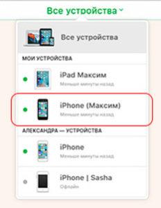 Выбрать пункт «Найти айфон», перейти во «Все устройства», выбрать то, которое требуется разблокировать