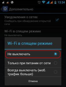 WiFi в спящем режиме
