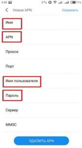 Заполнить поля пароля, логина, названия Сети и точки для доступа