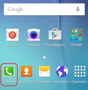 Запустить приложение «Телефон»