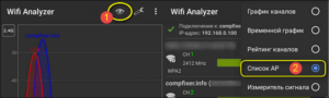 Wi-Fi-Analyzer