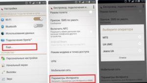Сотовый телефон Sony Xperia, настройка интернета