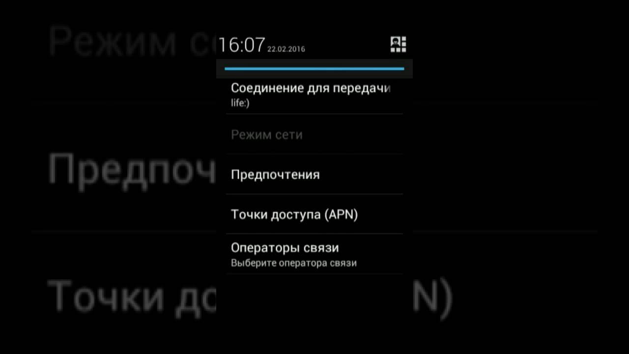 Настройки для 3G на «Андроиде»