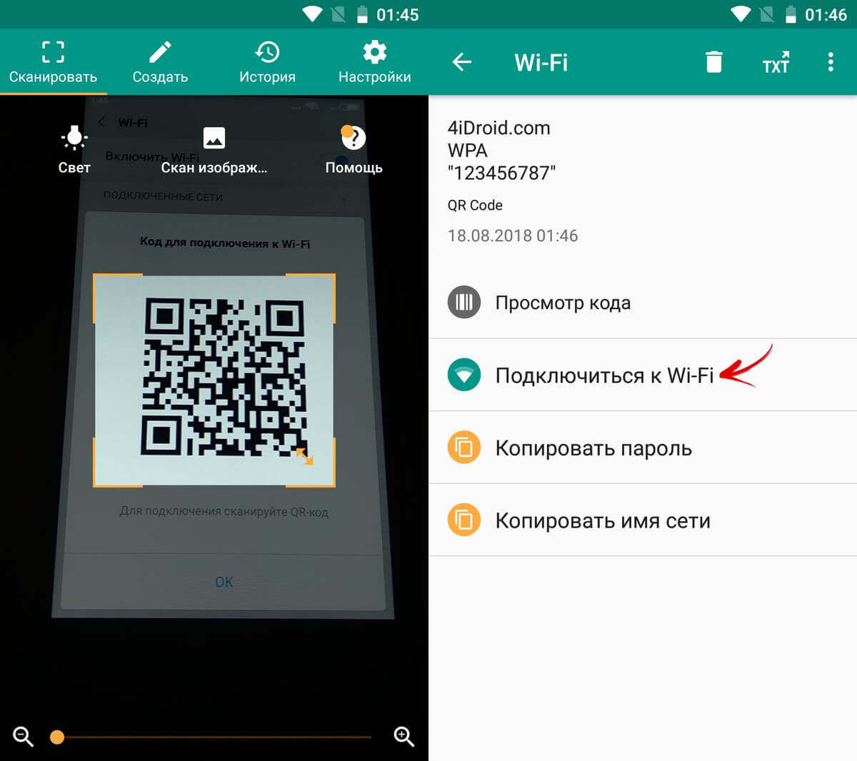 Подключение к Wi-Fi по QR-коду