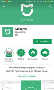 Приложение «MiHome»