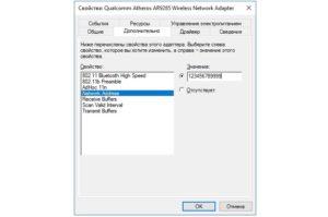 Как установить сетевой адрес для адаптера