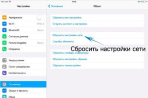 iPad не видит Wi-Fi, сброс настроек