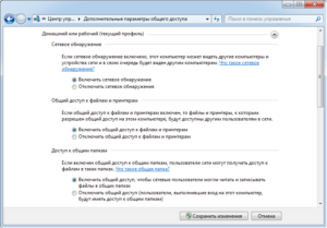Изменение дополнительных параметров общего доступа