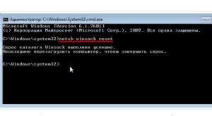 Сброс настроек TCP/IP