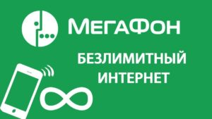 Безлимитный Интернет от «Мегафон»