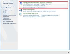 Ris. 6. Setevye nastrojki 300x231 - Как узнать есть ли встроенный wifi адаптер