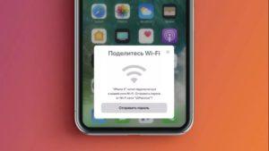 Поделиться паролем к Wi-Fi
