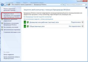 Разрешить запуск программы или компонентов через брандмауэр