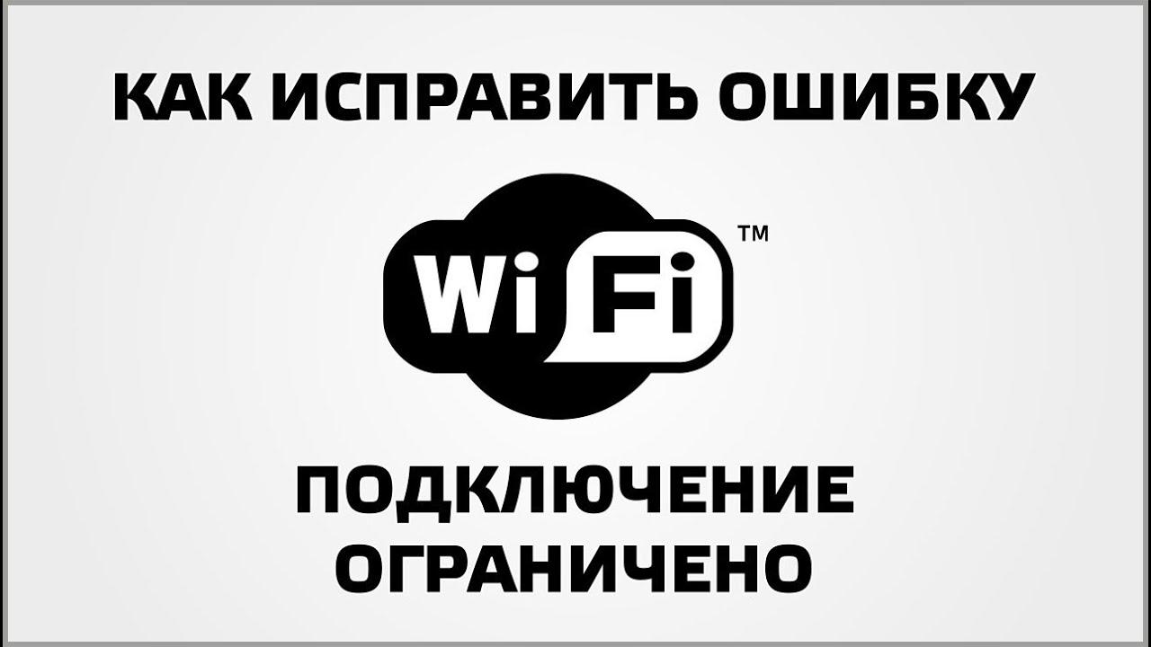 Ограниченное подключение Wi-Fi