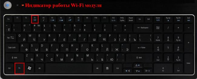 Отключение Wi-Fi на ноутбуке от компании «Асус»