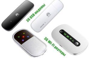 Беспроводной 3G modem и роутер