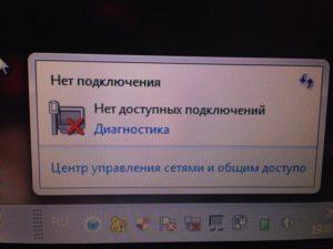 Компьютер не подключается к Интернету через Wi-Fi