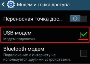Активация режима ЮСБ-модем