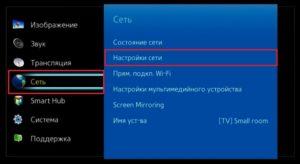 Раздел настроек на телевизоре